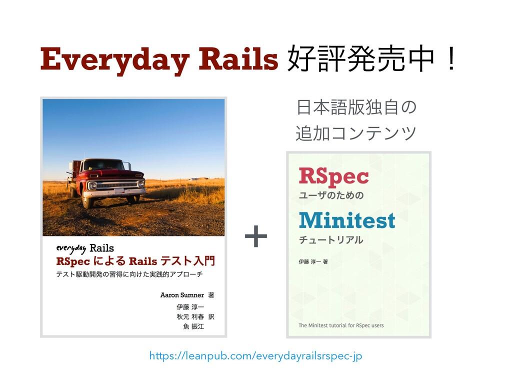 Everyday Rails ධൃചதʂ ʴ ຊޠ൛ಠࣗͷ Ճίϯςϯπ https:/...