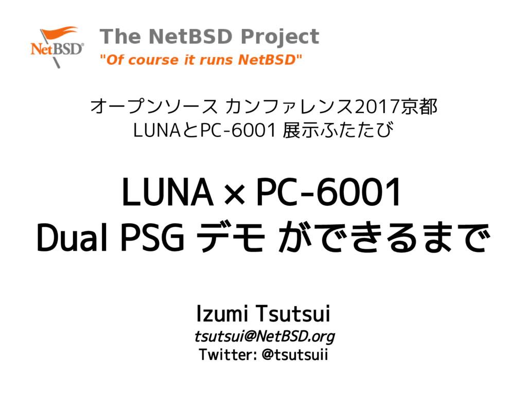 LUNA × PC-6001 Dual PSG デモ ができるまで オープンソース カンファレ...