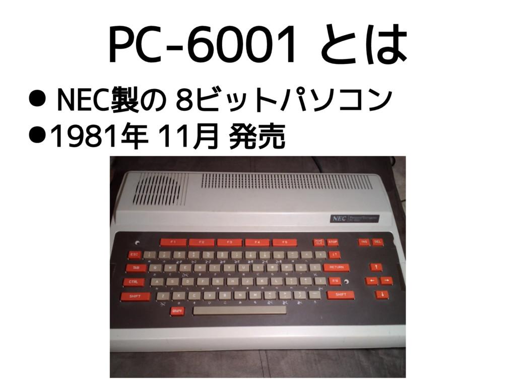 PC-6001 とは ● NEC製の 8ビットパソコン ●1981年 11月 発売