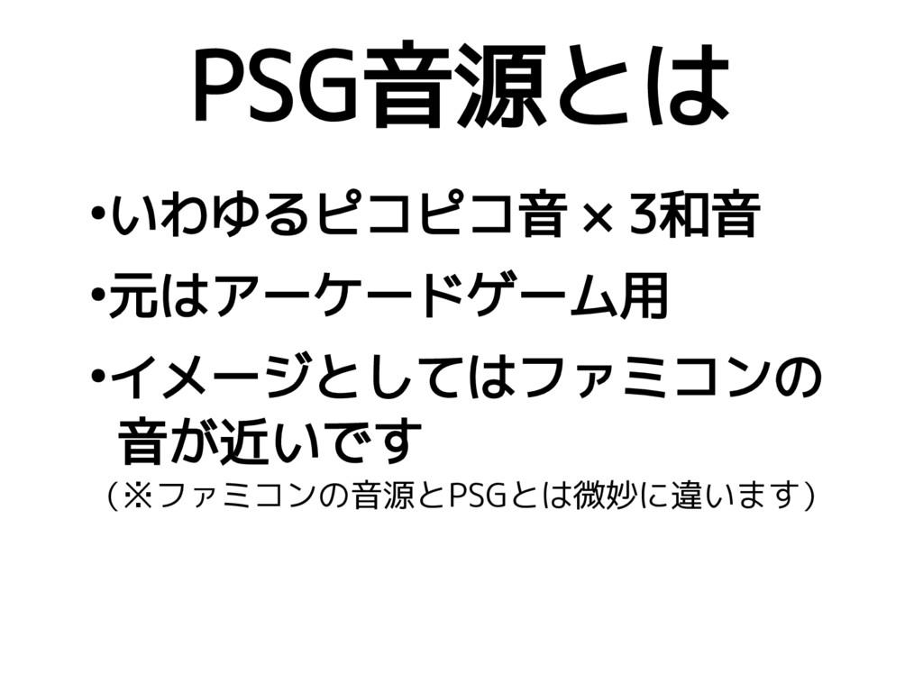 ● いわゆるピコピコ音 × 3和音 ● 元はアーケードゲーム用 ● イメージとしてはファミコン...