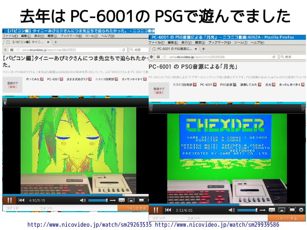 去年は PC-6001の PSGで遊んでました http://www.nicovideo.jp...