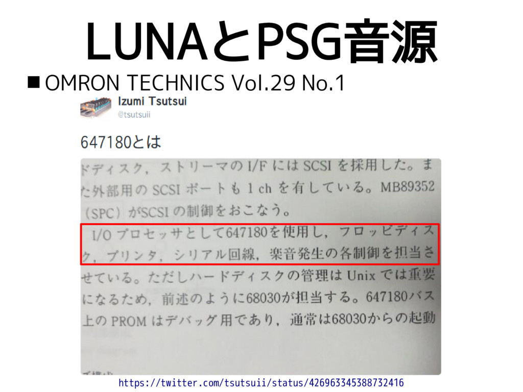 LUNAとPSG音源  OMRON TECHNICS Vol.29 No.1 https:/...