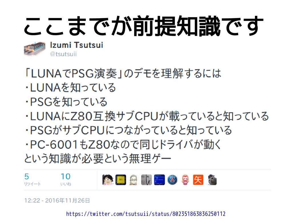 ここまでが前提知識です https://twitter.com/tsutsuii/status...