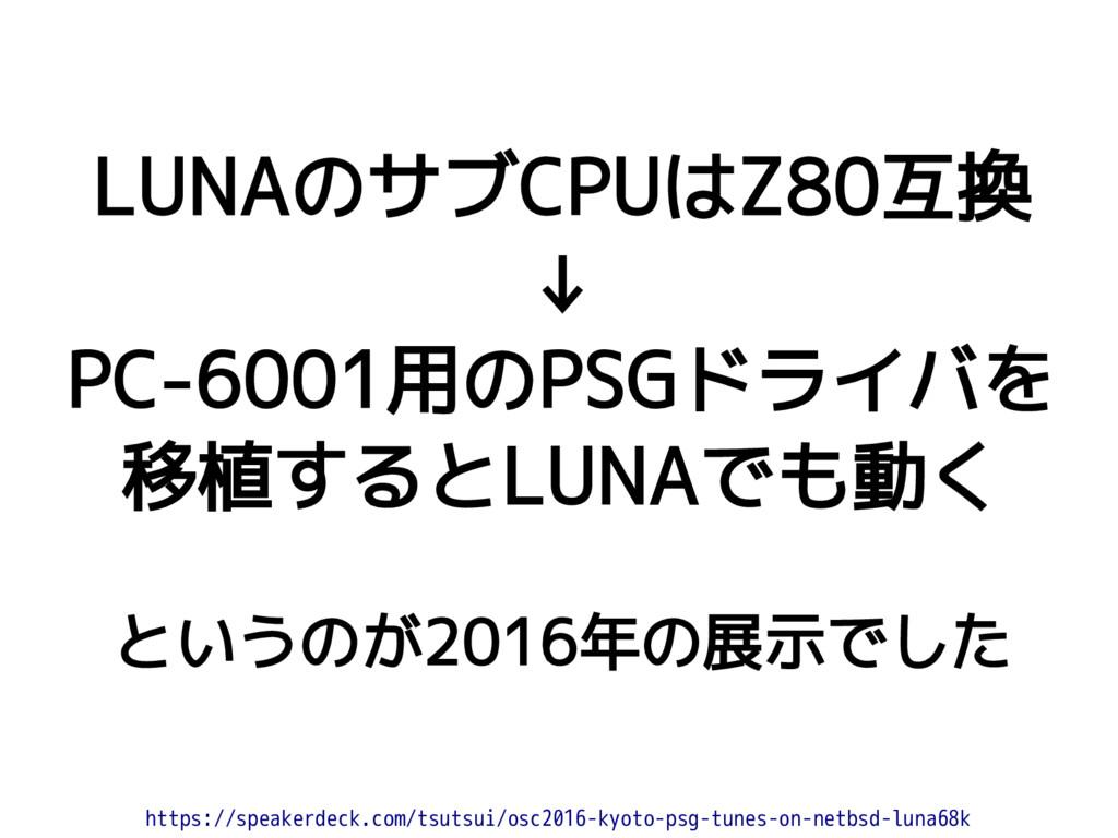 LUNAのサブCPUはZ80互換 ↓ PC-6001用のPSGドライバを 移植するとLUNAで...