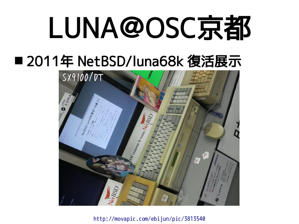 LUNA@OSC京都  2011年 NetBSD/luna68k 復活展示 http://m...