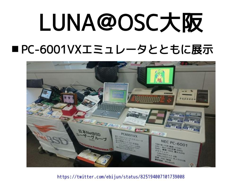 LUNA@OSC大阪  PC-6001VXエミュレータとともに展示 https://twit...