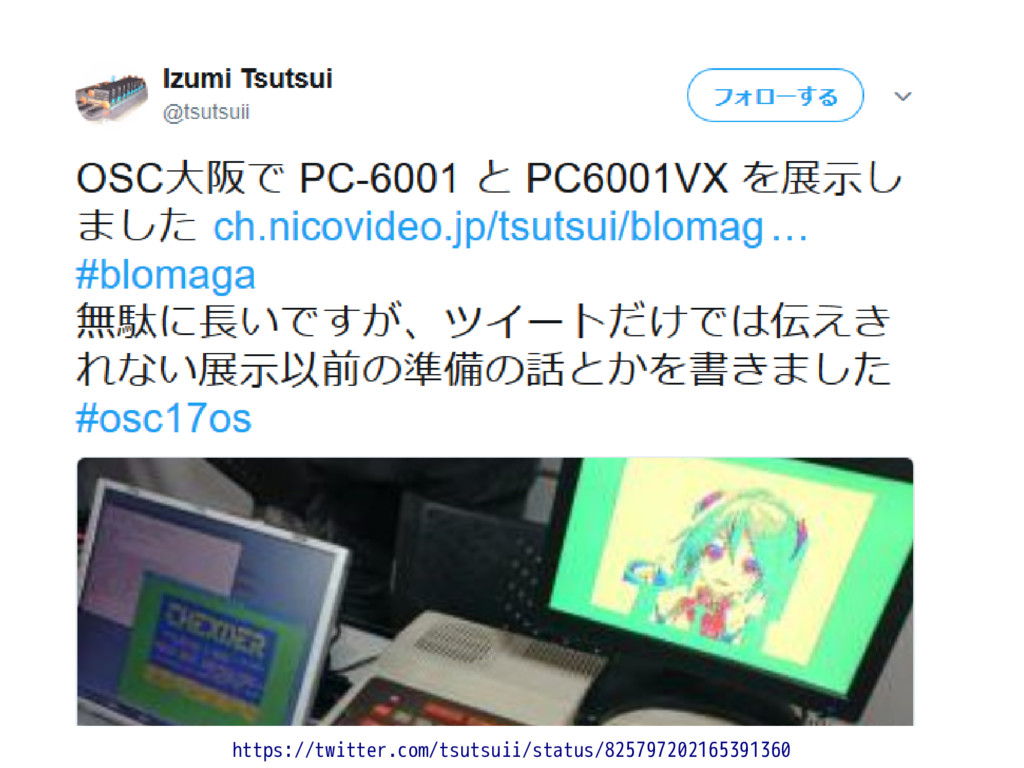 https://twitter.com/tsutsuii/status/82579720216...