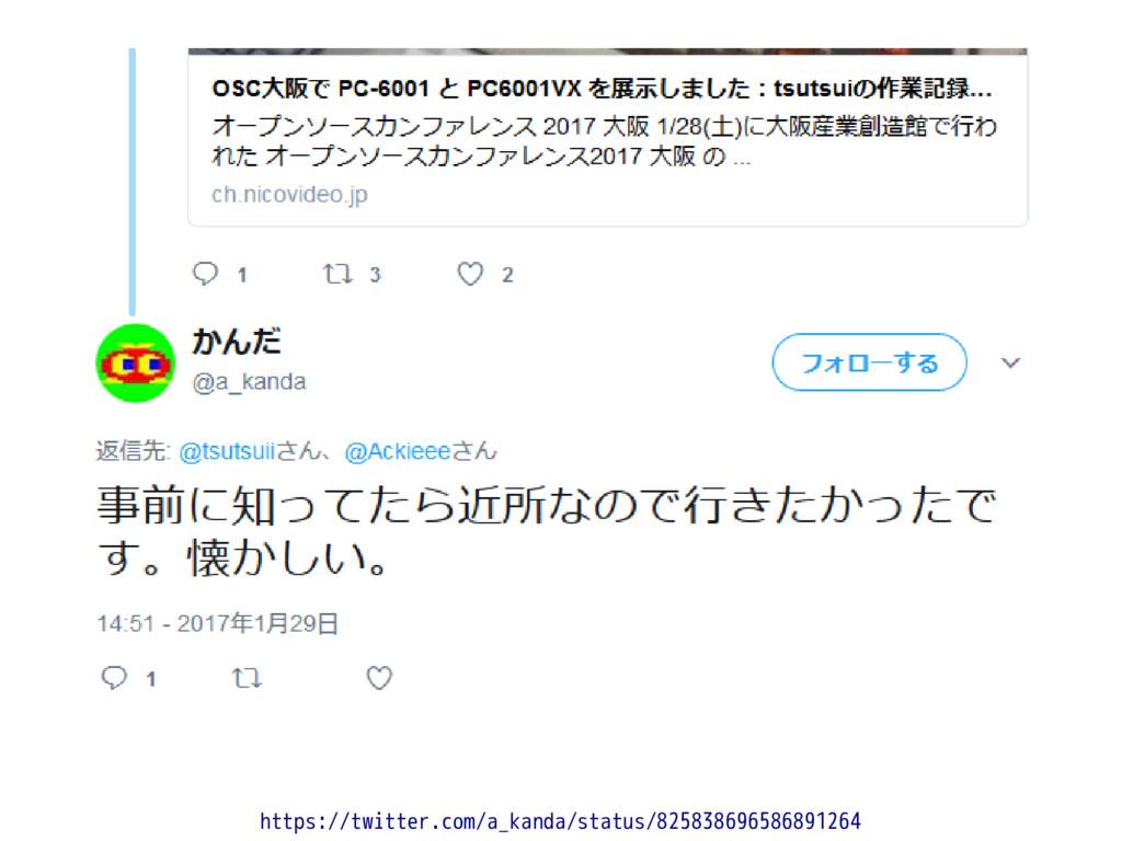 https://twitter.com/a_kanda/status/825838696586...