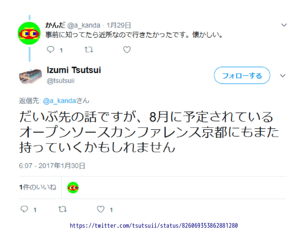 https://twitter.com/tsutsuii/status/82606935386...