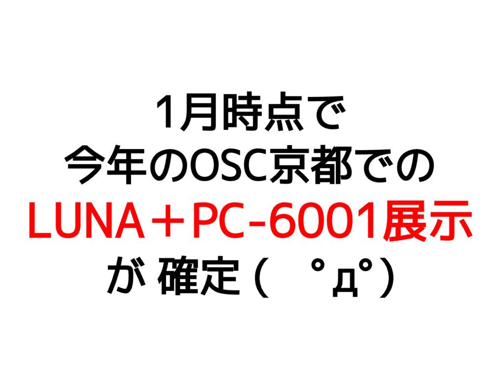 1月時点で 今年のOSC京都での LUNA+PC-6001展示 が 確定 ( ゚д゚)
