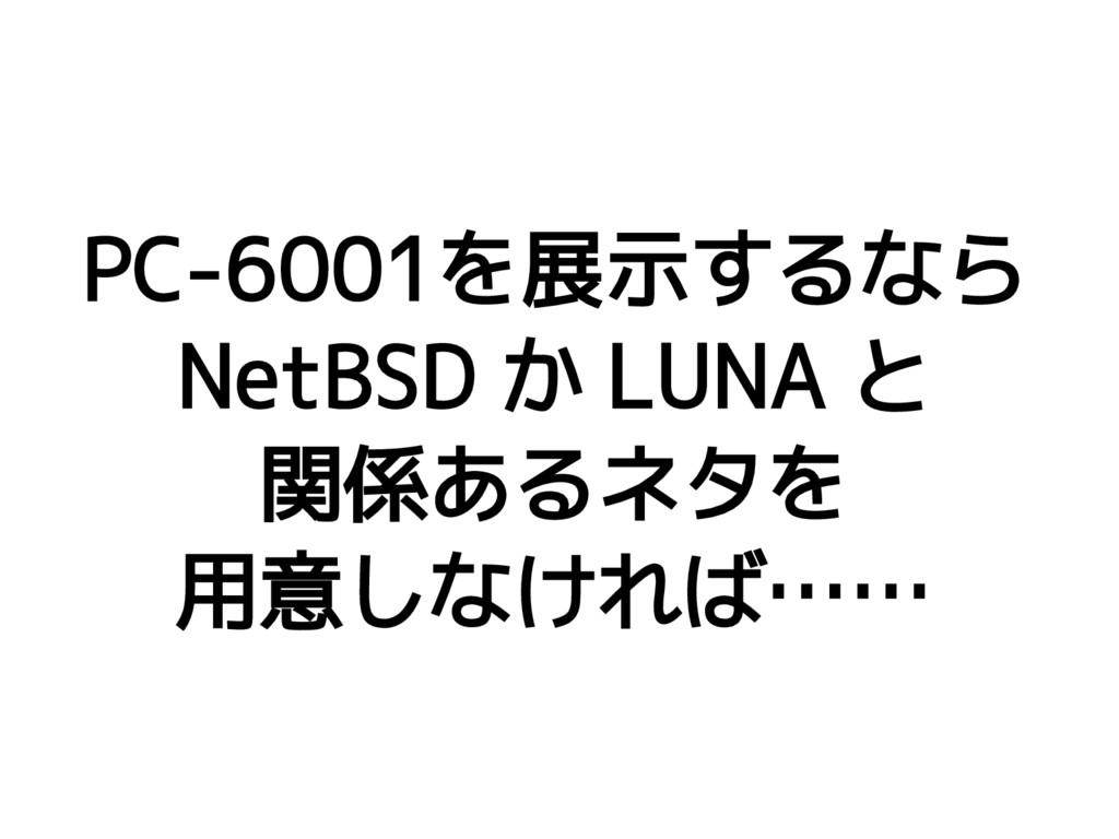 PC-6001を展示するなら NetBSD か LUNA と 関係あるネタを 用意しなければ……