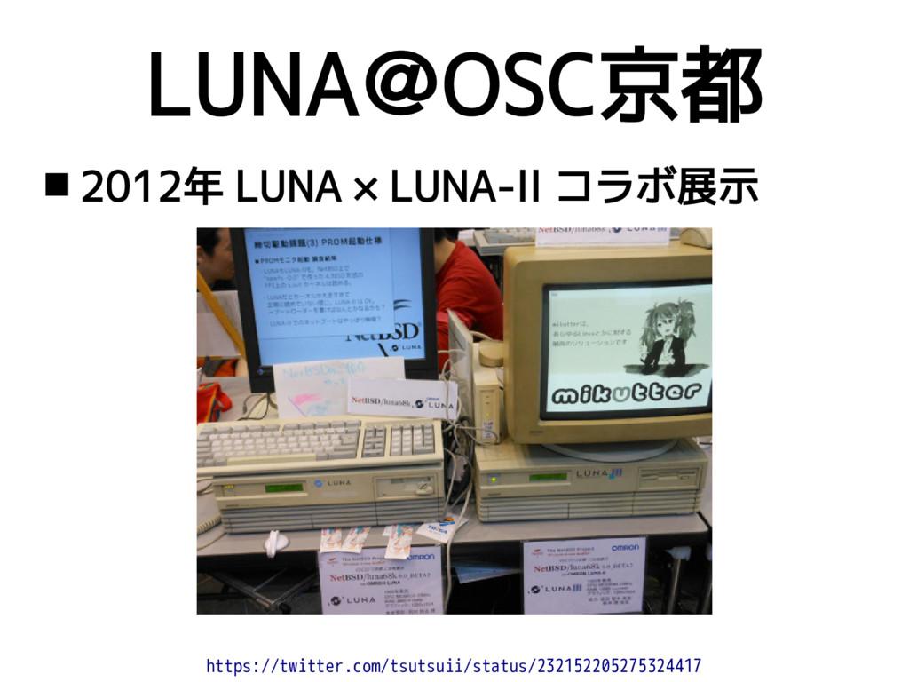 LUNA@OSC京都  2012年 LUNA × LUNA-II コラボ展示 https:/...