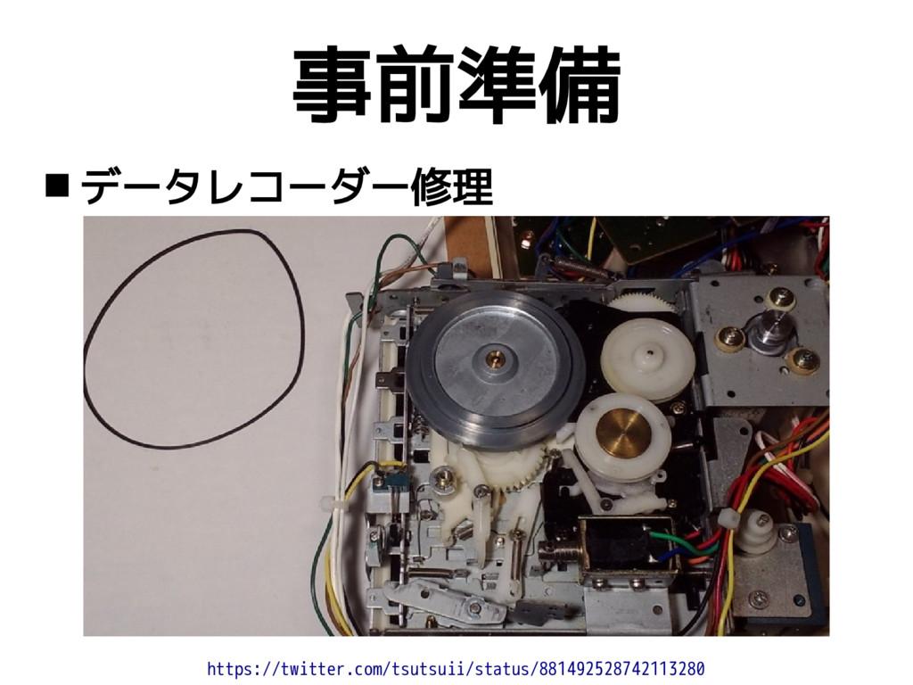事前準備  データレコーダー修理 https://twitter.com/tsutsuii/...