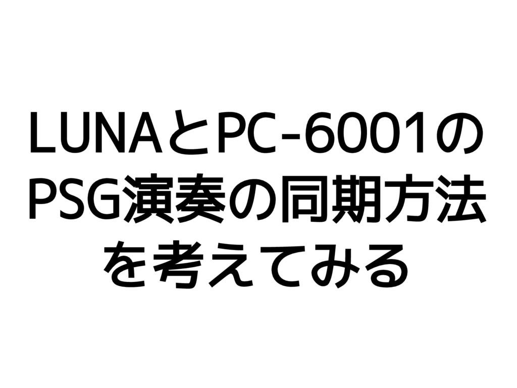 LUNAとPC-6001の PSG演奏の同期方法 を考えてみる