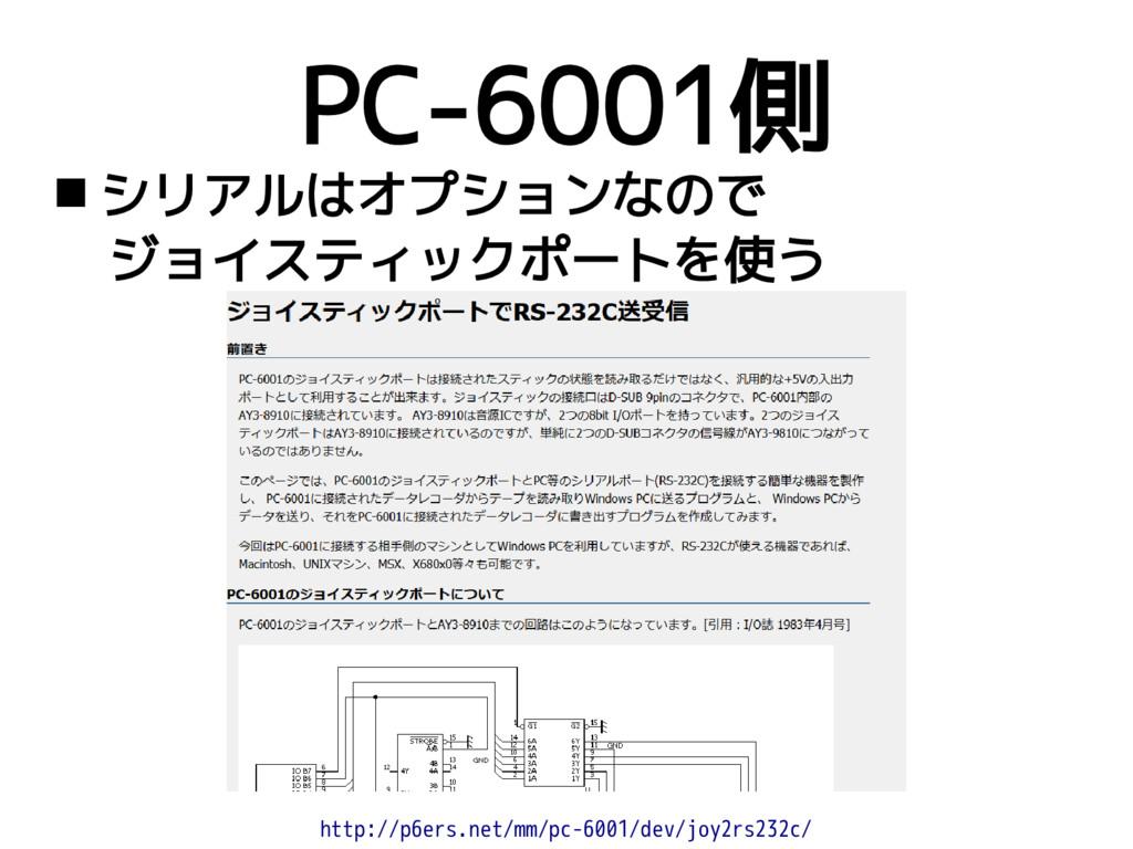 PC-6001側  シリアルはオプションなので  ジョイスティックポートを使う http:/...