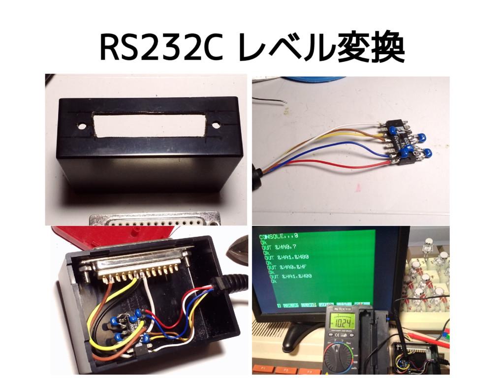 RS232C レベル変換