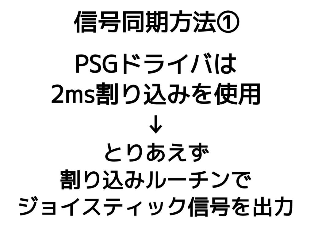 PSGドライバは 2ms割り込みを使用 ↓ とりあえず 割り込みルーチンで ジョイスティック信...