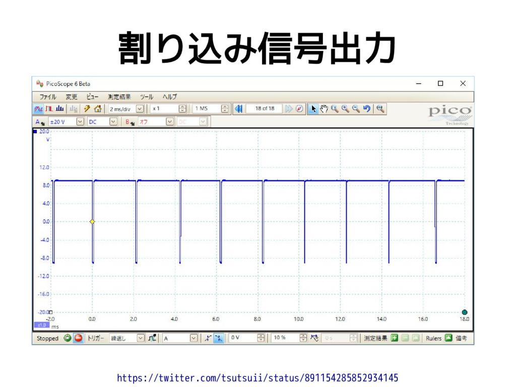 割り込み信号出力 https://twitter.com/tsutsuii/status/89...