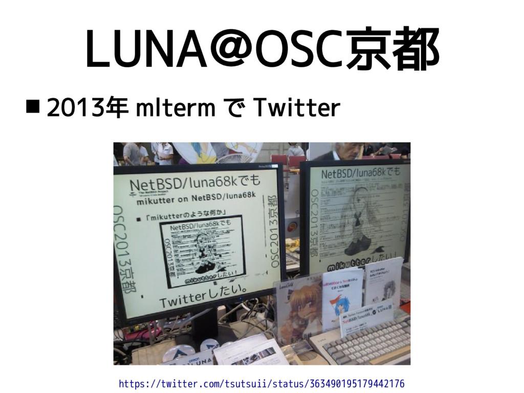 LUNA@OSC京都  2013年 mlterm で Twitter https://twi...