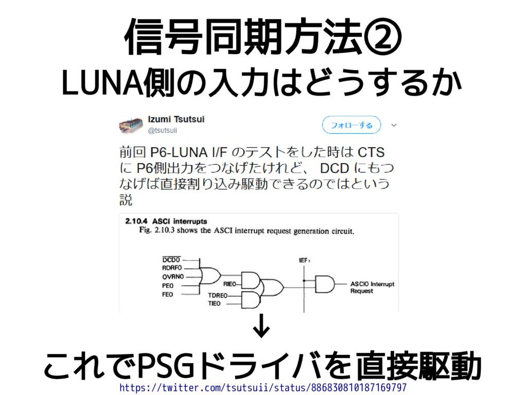 LUNA側の入力はどうするか ↓ これでPSGドライバを直接駆動 信号同期方法② https:...