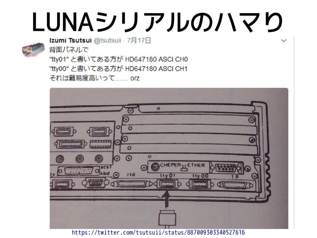 LUNAシリアルのハマり https://twitter.com/tsutsuii/statu...