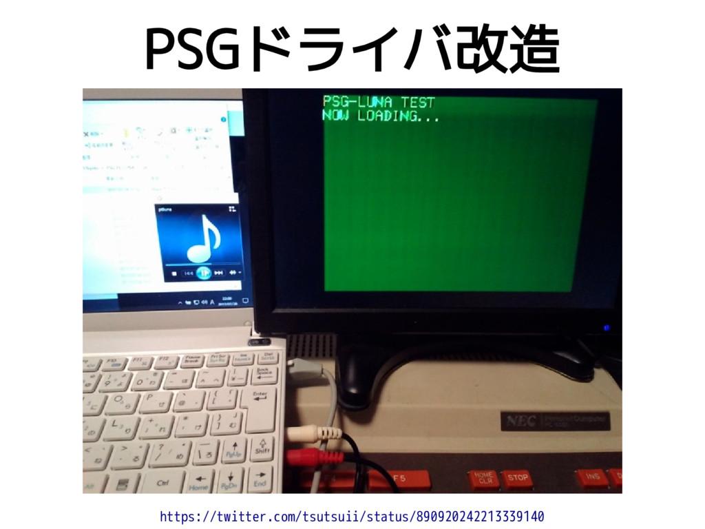 PSGドライバ改造 https://twitter.com/tsutsuii/status/8...
