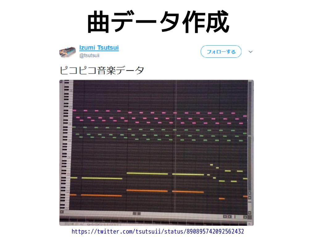 曲データ作成 https://twitter.com/tsutsuii/status/8908...