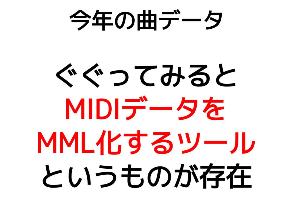 ぐぐってみると MIDIデータを MML化するツール というものが存在 今年の曲データ
