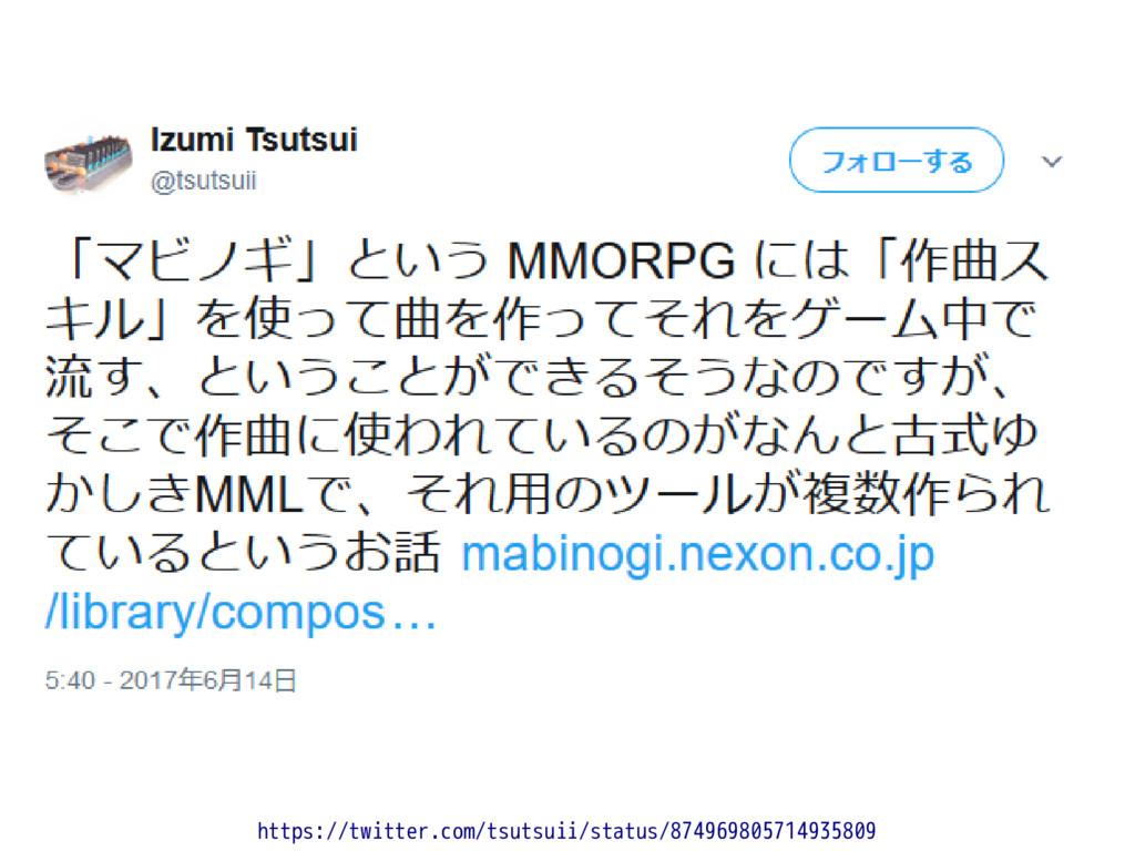 https://twitter.com/tsutsuii/status/87496980571...