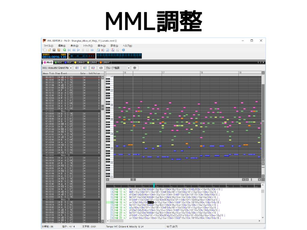 MML調整