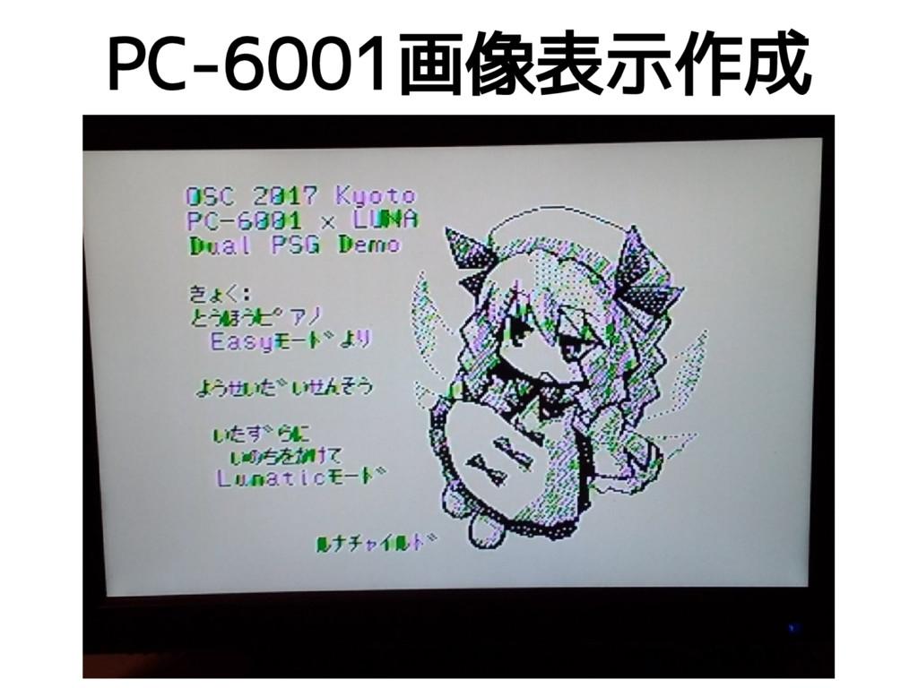 PC-6001画像表示作成