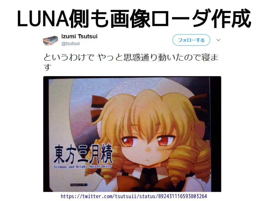 LUNA側も画像ローダ作成 https://twitter.com/tsutsuii/stat...