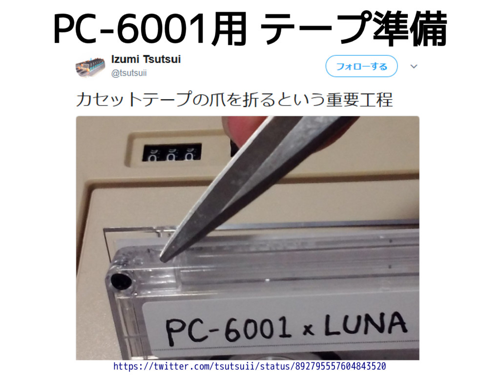 PC-6001用 テープ準備 https://twitter.com/tsutsuii/sta...