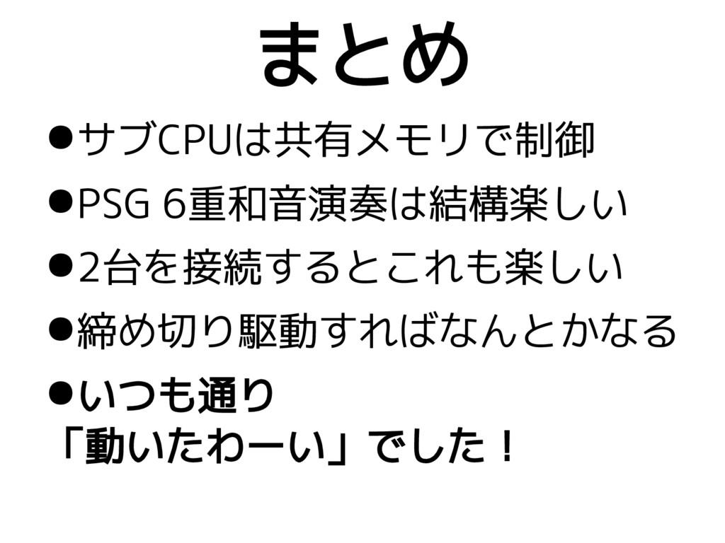 ●サブCPUは共有メモリで制御 ●PSG 6重和音演奏は結構楽しい ●2台を接続するとこれも楽...