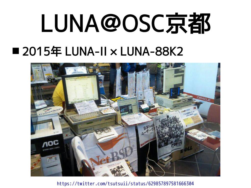 LUNA@OSC京都  2015年 LUNA-II × LUNA-88K2 https://...