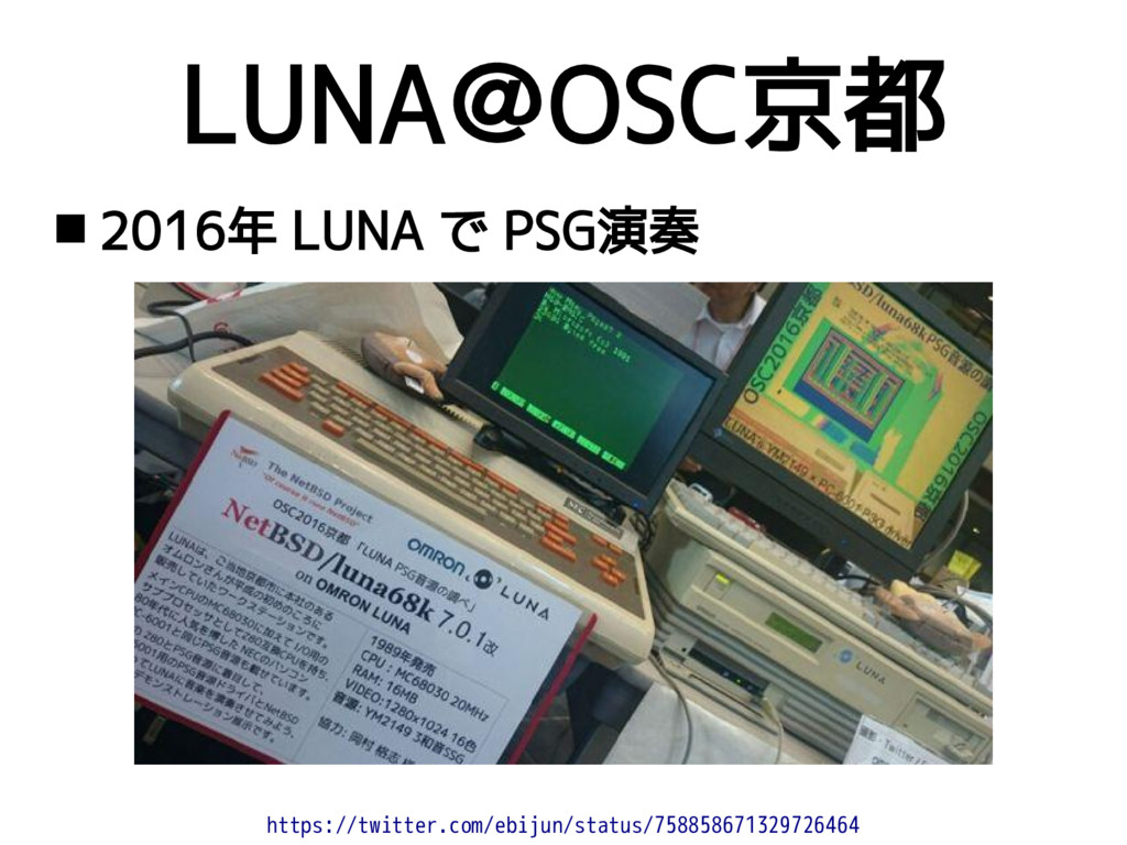 LUNA@OSC京都  2016年 LUNA で PSG演奏 https://twitter...