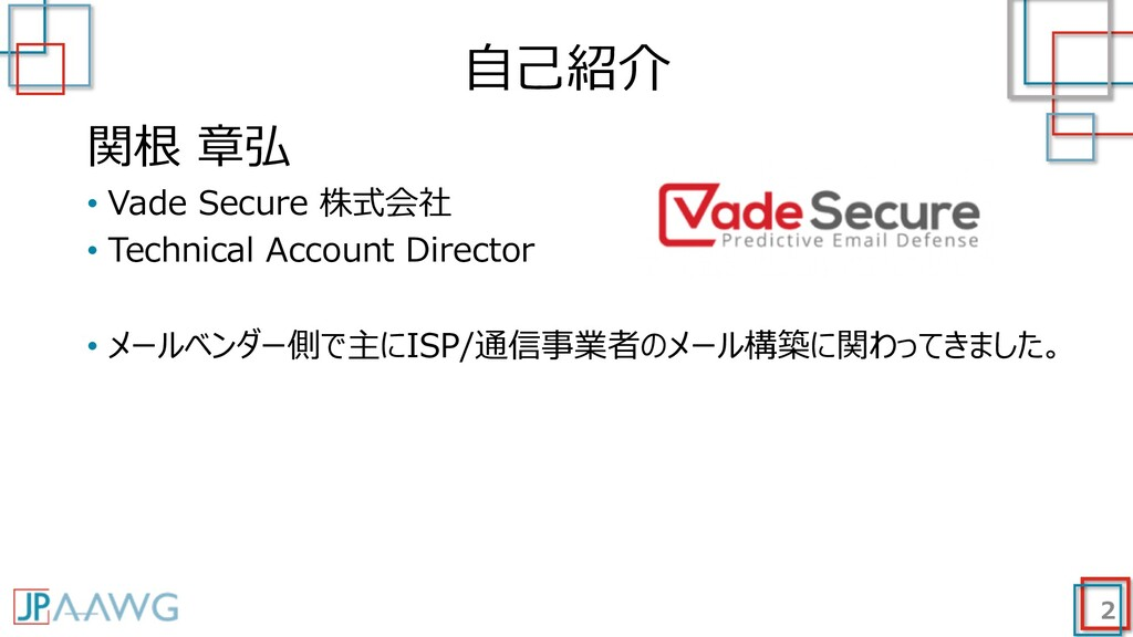 ⾃⼰紹介 2 関根 章弘 • Vade Secure 株式会社 • Technical Acc...
