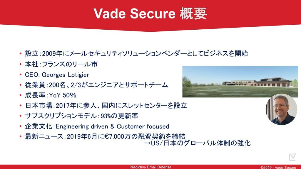 ©2019– Vade Secure Vade Secure 概要 Predictive Em...