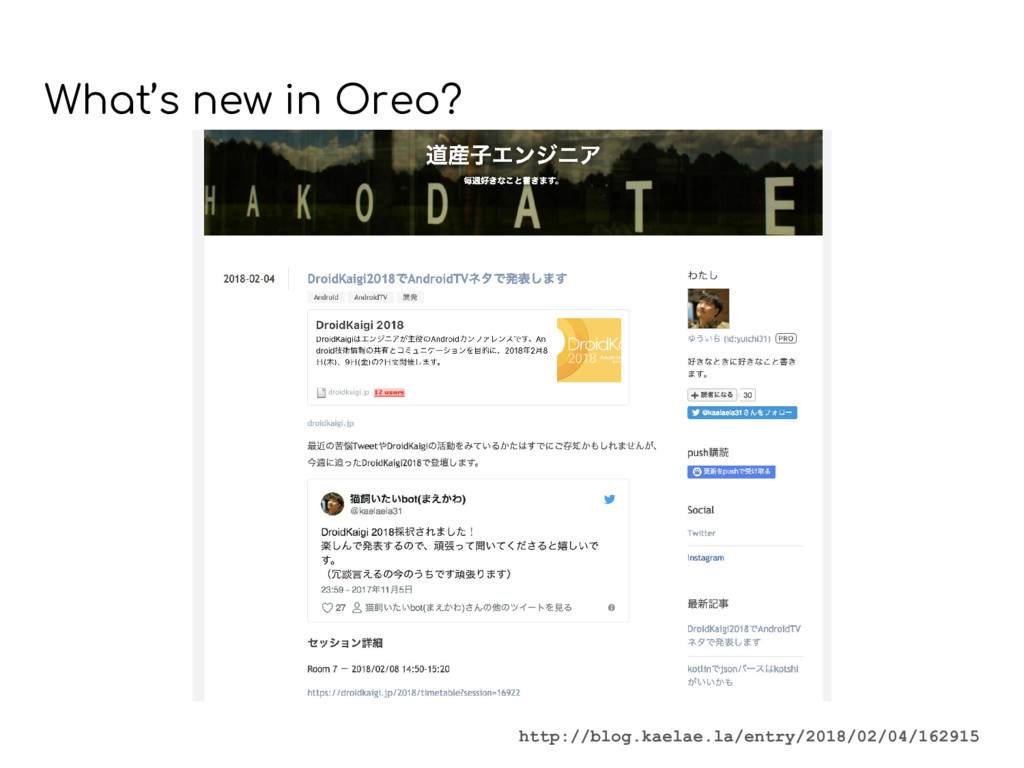 What's new in Oreo? http://blog.kaelae.la/entry...