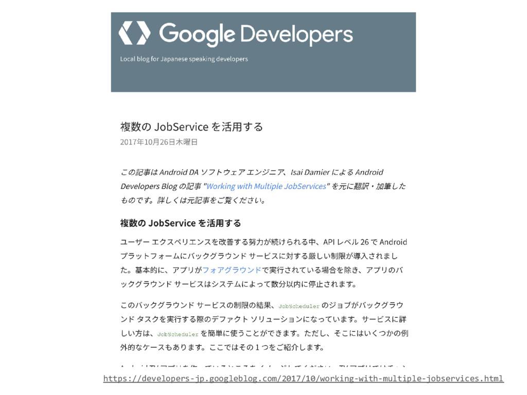 https://developers-jp.googleblog.com/2017/10/wo...