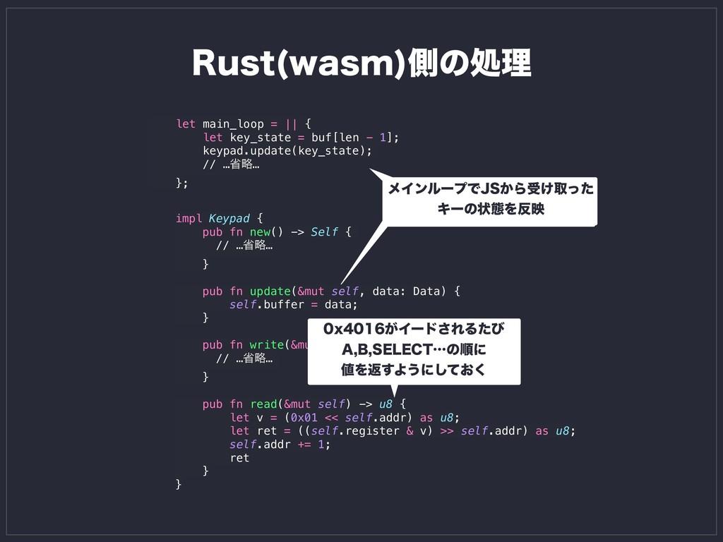 let main_loop = || { let key_state = buf[len - ...