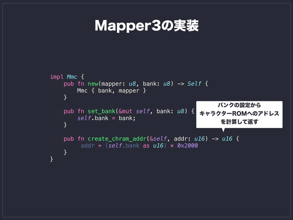 impl Mmc { pub fn new(mapper: u8, bank: u8) -> ...