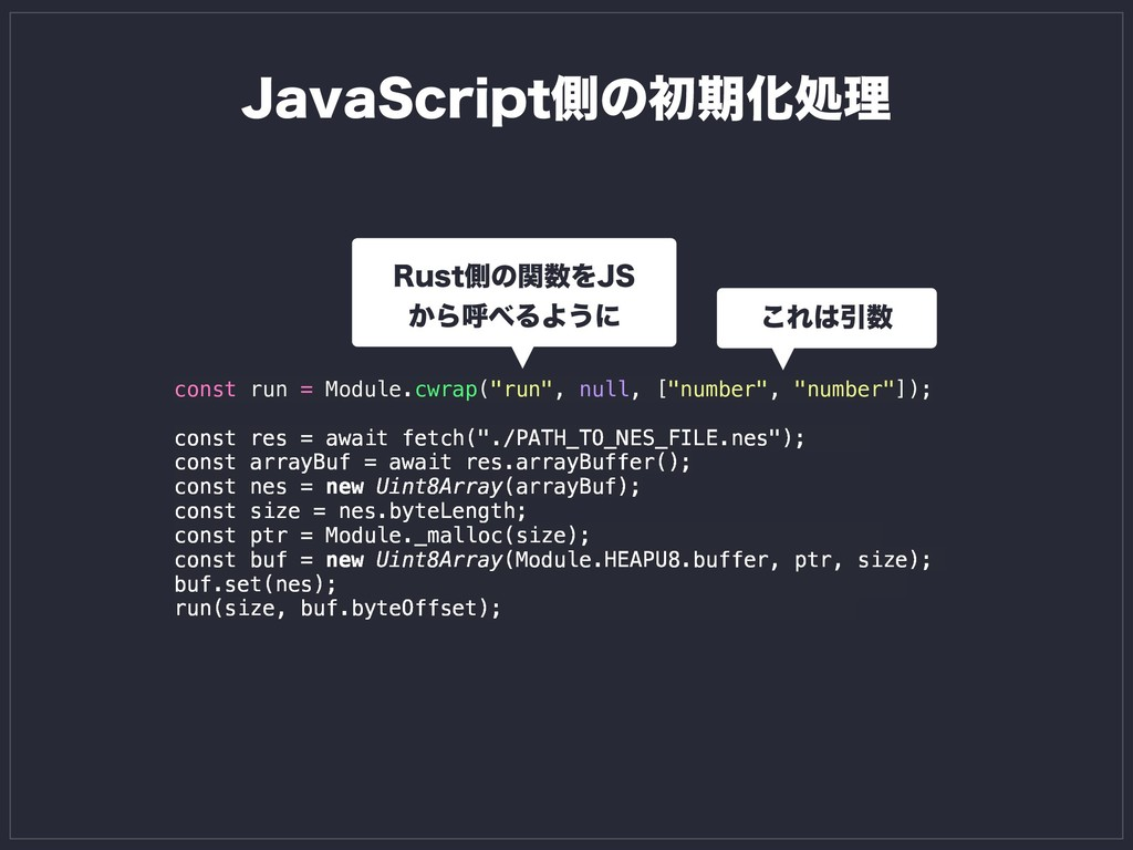 "const run = Module.cwrap(""run"", null, [""number""..."