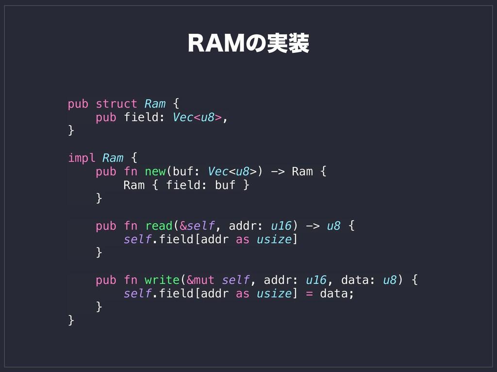 pub struct Ram { pub field: Vec<u8>, } impl Ram...