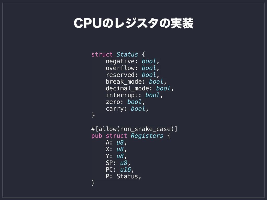 struct Status { negative: bool, overflow: bool,...