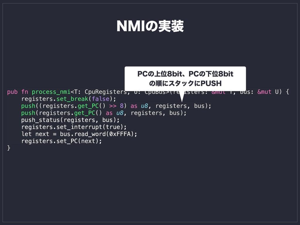 pub fn process_nmi<T: CpuRegisters, U: CpuBus>(...