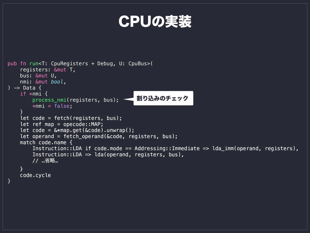 pub fn run<T: CpuRegisters + Debug, U: CpuBus>(...
