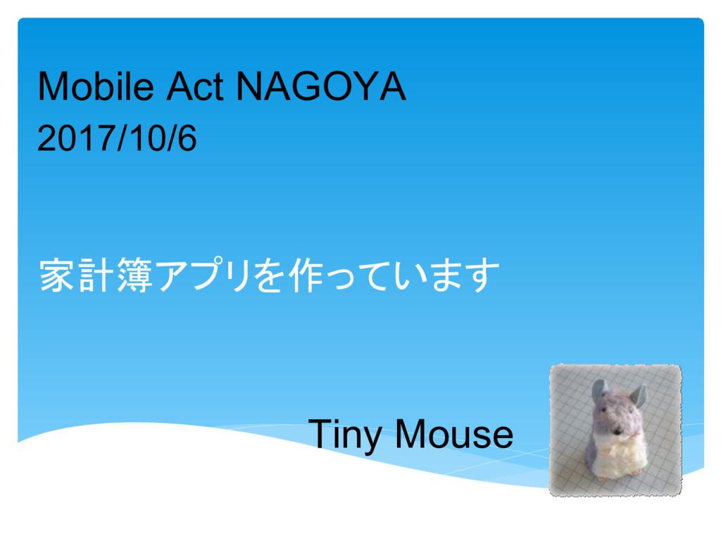 Tiny Mouse 家計簿 作 Mobile Act NAGOYA 2017/10/6