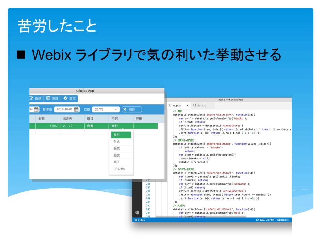 苦労  Webix 気 利 挙動