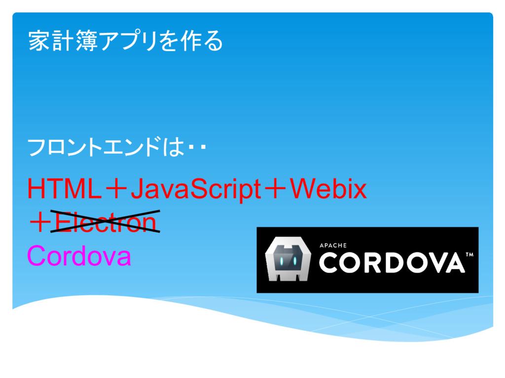 家計簿 作 HTML JavaScript Webix Electron Cordova